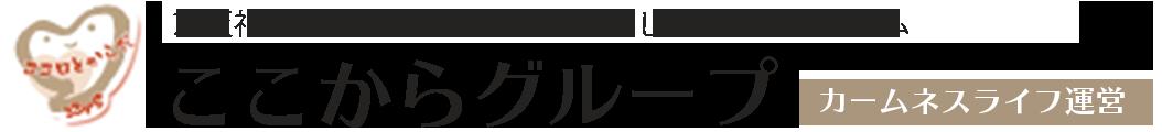 京阪神を中心に認知症専門特化・地域密着・小規模のグループホームを展開|ここからグループ カームネスライフ